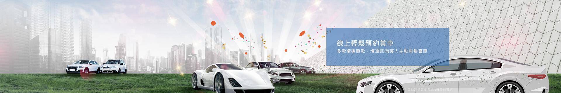 線上輕鬆預約賞車 多款精選車款,填單即有專人主動聯繫賞車