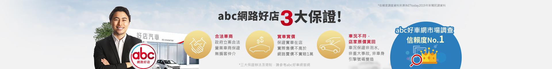 abc網路好店3大保證 合法車商|時價登入|車況不服,店家原價買回
