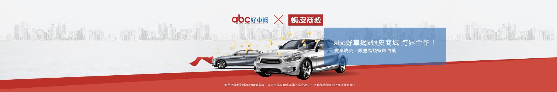 abc好車網x蝦皮商城 跨界合作! 賞車成交,限量高額蝦幣回饋