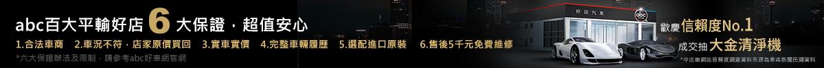 abc平輸好店6大保證 慶祝信賴度No.1 成交抽大金清淨機
