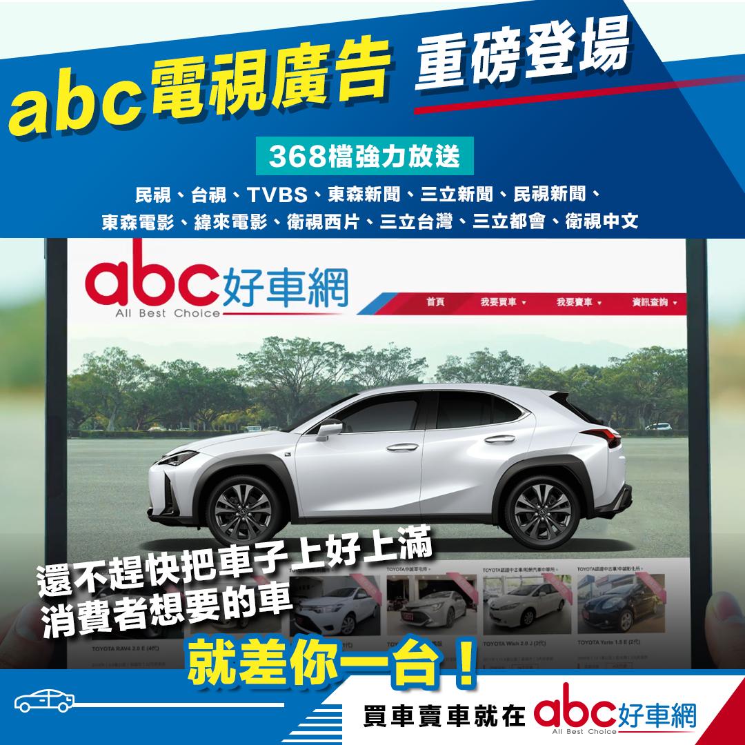 2021全新abc電視廣告登場
